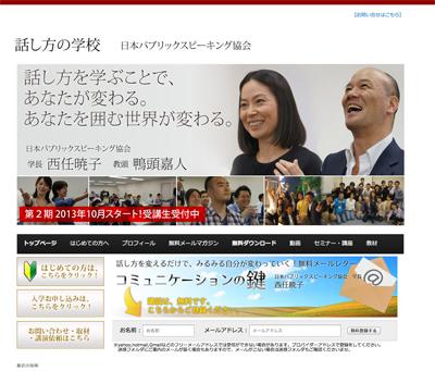 hanashikataschool