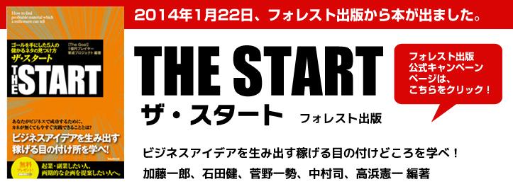 book-start